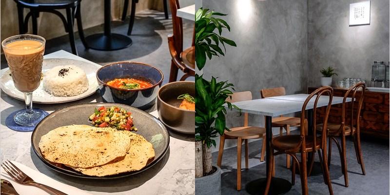 台中西區蔬食   BAA-Veg Indian Cuisine 印度蔬食咖哩專賣店,每日新鮮熬煮,奶茶也好喝,老宅改造用餐環境很好拍照。