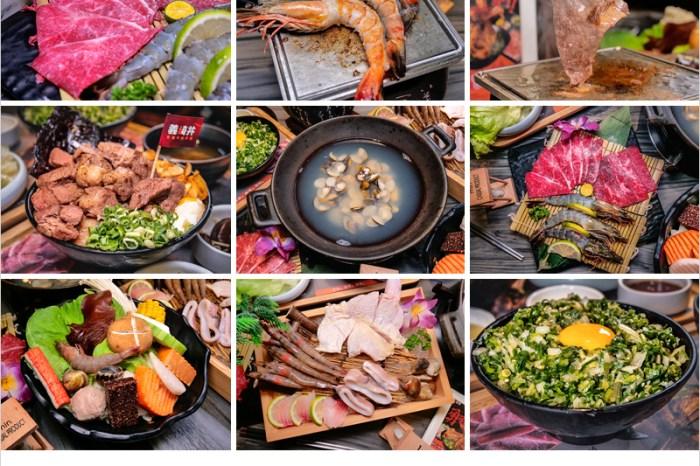 義崎丼Plus和牛燒肉鍋物健行舖 | 台中北區超狂燒肉、鍋物、丼飯,三種吃法好享受,雙倍肉量超大器,內用自助吧吃到飽不收服務費。