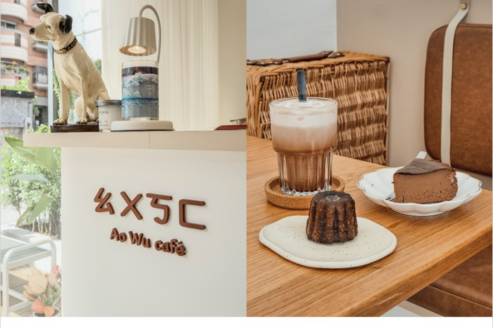 台中南屯咖啡 | ㄠㄨㄎㄈ Ao Wu Cafe,溫馨氛圍寵物友善咖啡廳,手作甜點好吃,咖啡也好喝,座位數不多建議先訂位。