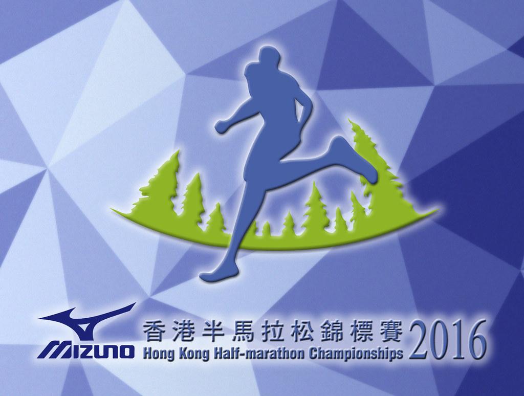 美津濃香港半馬拉松錦標賽2016 | Flickr