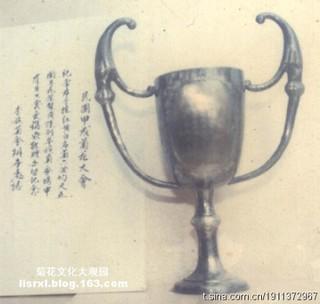菊会奖杯(左边是杯上所刻的文字)