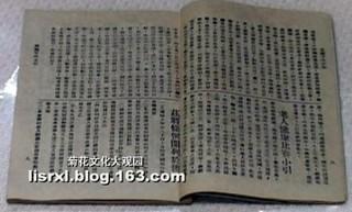 大会期间印制的菊会艺文汇编书籍