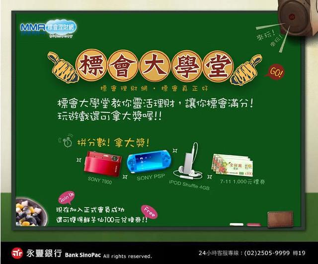 EDM-永豐銀行MMA理財標會網-標會大學堂   詮勢廣告EDM製作   OneGram_Lai   Flickr