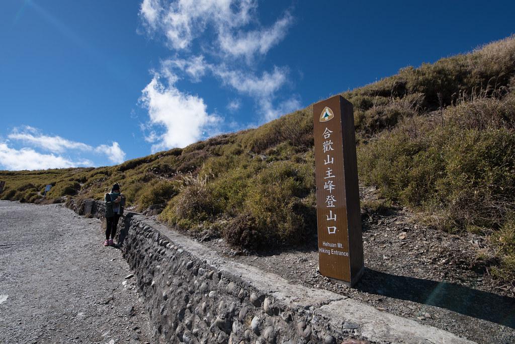 合歡山主峰登山口 | Hiroshi Lin | Flickr