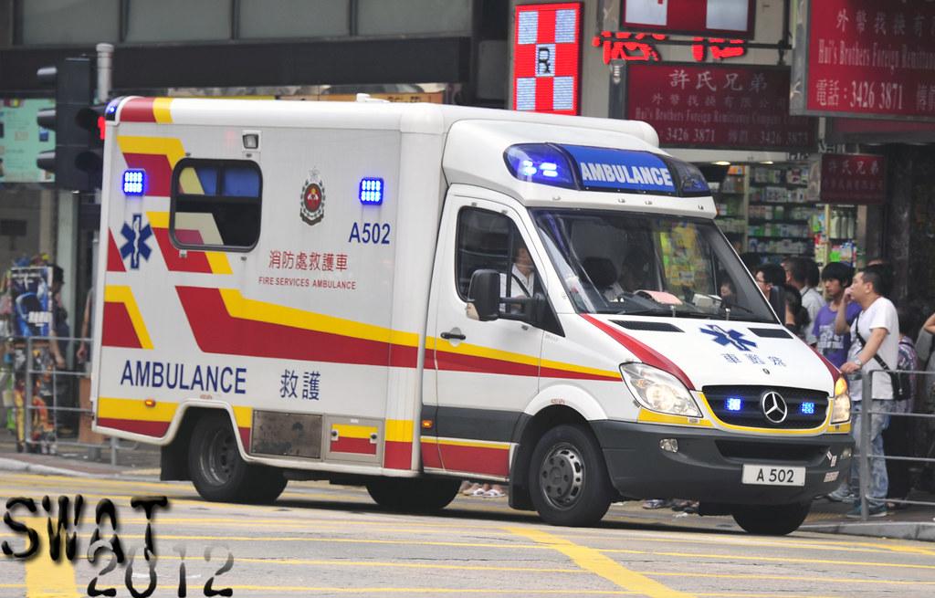 香港消防處 A 502 救護車   HONG KONG FIRE SERVICES DEPARTMENT AMBULAN…   Flickr