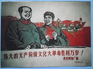 偉大的無產階級文化大革命勝利萬歲! | 長360cm.寬230cm.西安刺繡廠制 1968年9月 | Spring Land (大地春) | Flickr