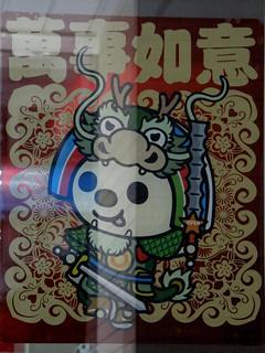 New Year's poster (萬事如意) #1775 | • 萬事如意(wànshì rùyí) = … | Flickr