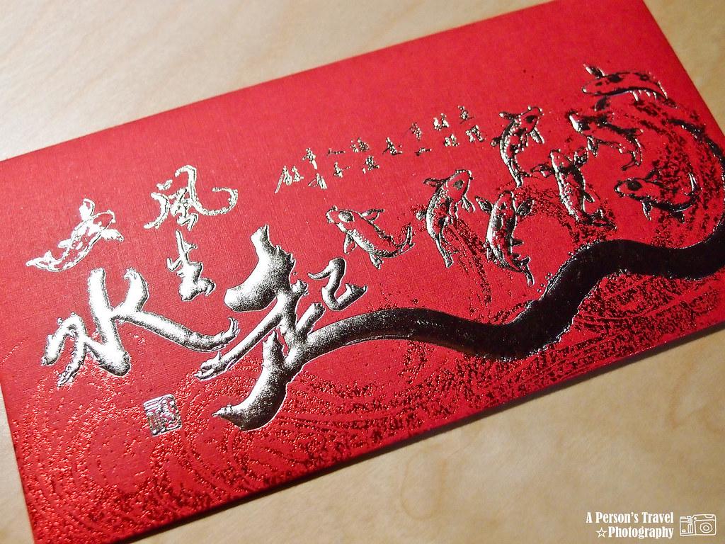 2012農曆新年快樂! | Scott Lin | Flickr