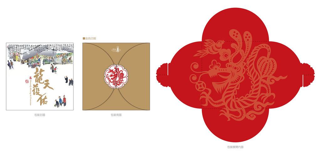 星雲法師香海文化-紅包袋組 | Mucha.MBC | Flickr