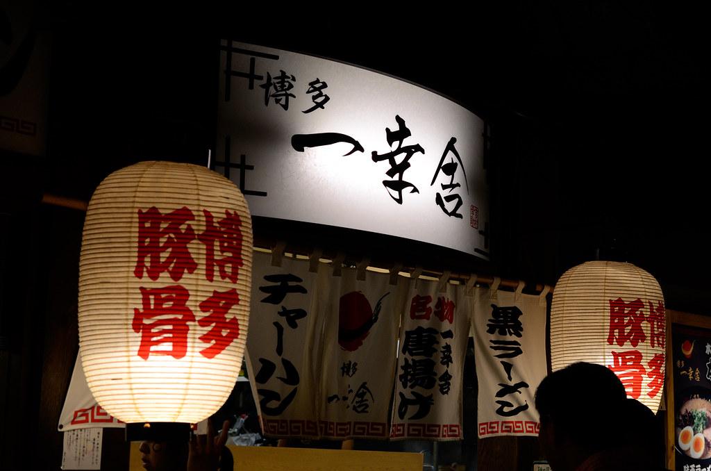 博多一幸舍   原本計畫要去的是不少臺灣人推薦的寶屋拉麵,結果......完全沒注意到寶屋拉麵已經閉店了 ...