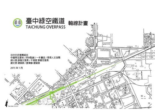 臺中綠空鐵道軸線計畫 Page 01   準建築人手札網站 Forgemind ArchiMedia   Flickr