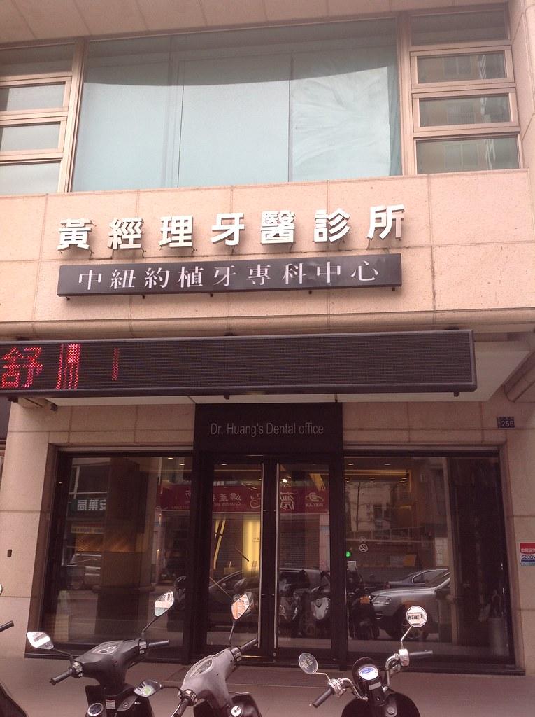黃經理牙醫診所外觀0541   臺灣好媳婦   Flickr