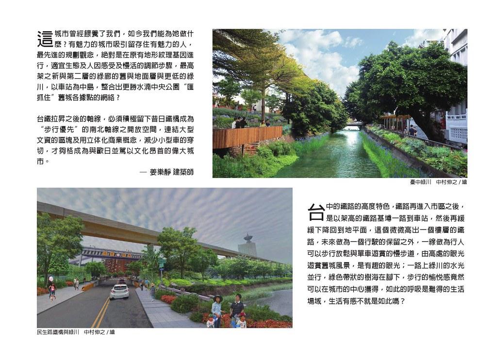 臺中綠空鐵道軸線計畫 Page 08   準建築人手札網站 Forgemind ArchiMedia   Flickr