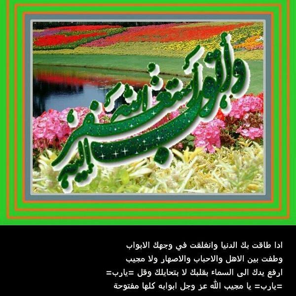 فقلتو استغفرو ربكم انه كان غفارا يرسل السماء عليكم مدرارا ويمددكم