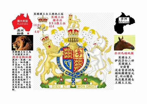 英國皇家國徽獅馬標誌 | 英國伊莉莎白二世女王及英國國王甘舜寶.是澳洲獅子頭地圖國家元首.所以澳洲獅子頭 ...