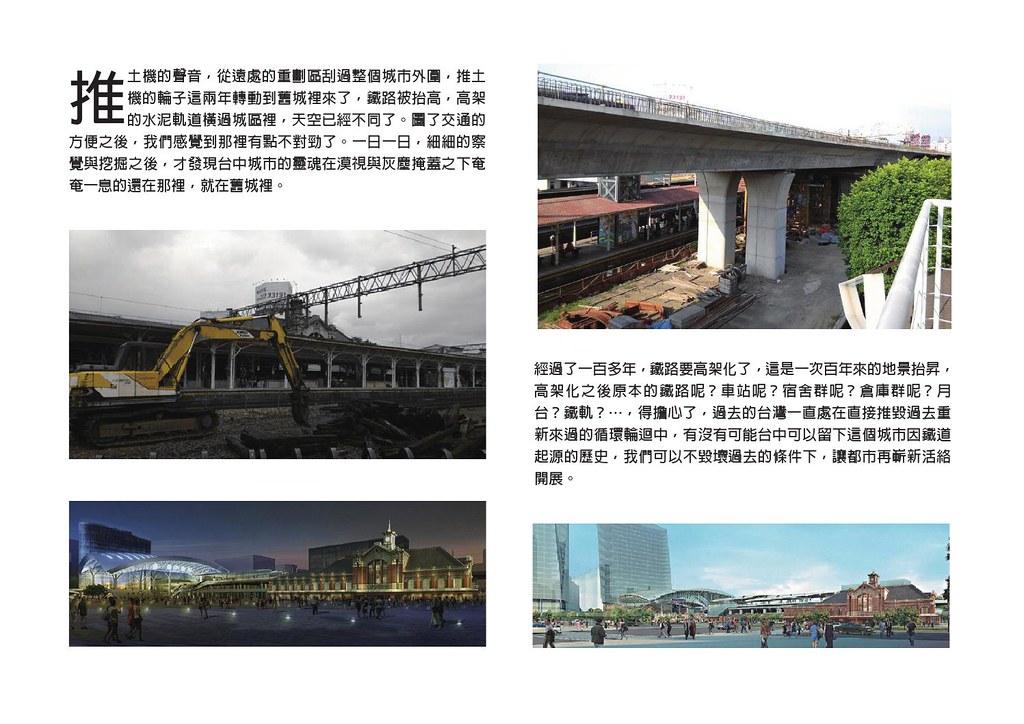 臺中綠空鐵道軸線計畫 Page 04   準建築人手札網站 Forgemind ArchiMedia   Flickr