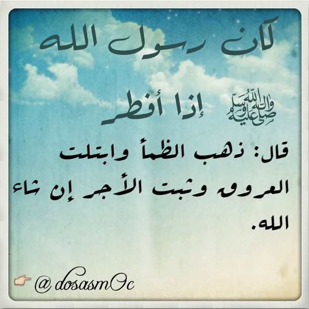 كان رسول الله صلى الله عليه وسلم إذا أفطر قال ذهب الظمأ و