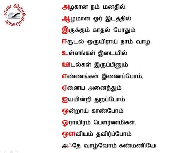 Tamil  Tamil Uyir Ezhuthu Kavithai  Ram Prabhakar  Flickr