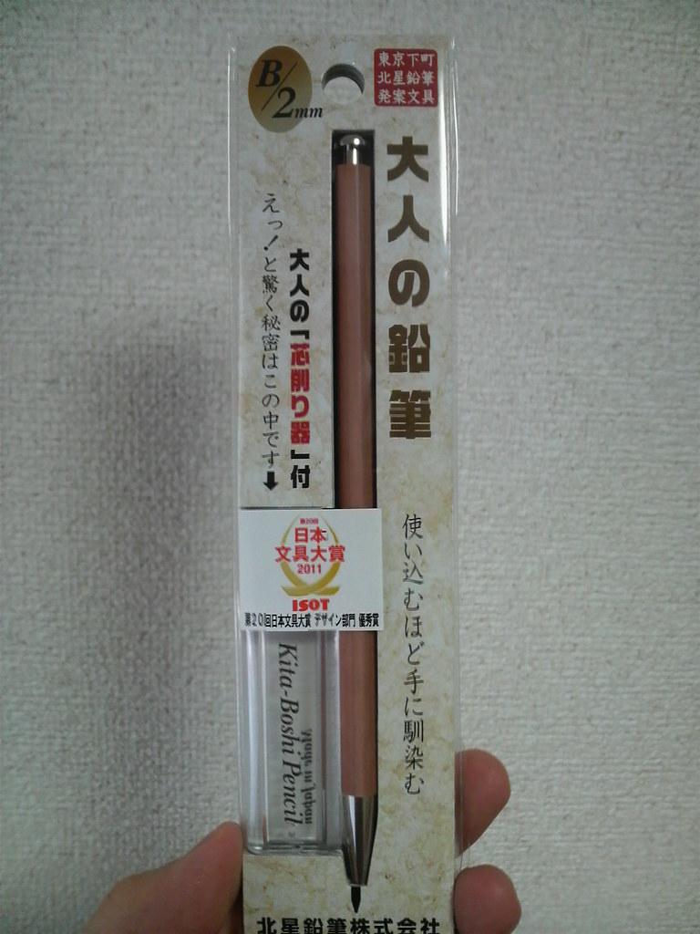 P1000706.jpg   以前から気になっていた大人の鉛筆を買った。 芯の直徑が2mmのシャーペン。 書き味が滑らか ...