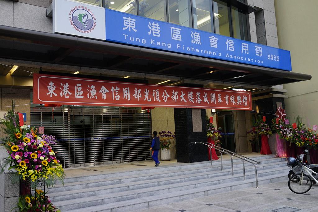 20141215東港漁會信用部光復分部落成 | 木日水巷 | Flickr