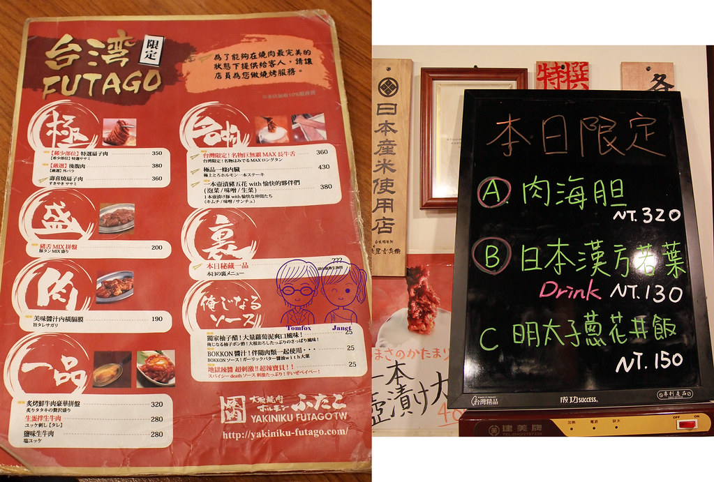 13 大阪燒肉雙子Futago menu   珍妮特 Chen   Flickr