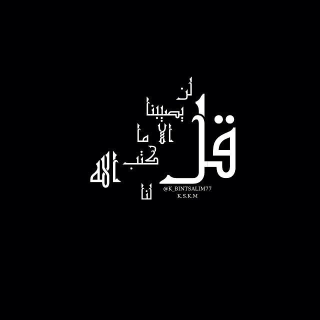 قل لن يصيبنا إلا ما كتب الله لنا Bintsalim Alnaqbi Flickr