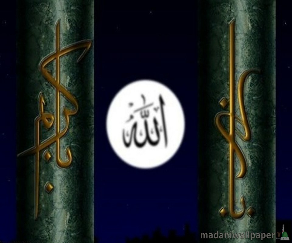 Sarfaraz 3d Wallpaper Name Of Allah Wallpaper 786 Sarfaraz Afridi Flickr