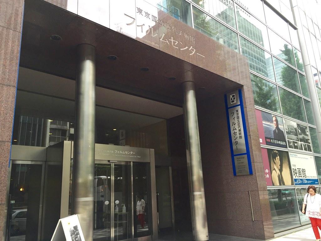 東京國立近代美術館フィルムセンター[2016]   東京都中央區[日本]   Mamiko Oka   Flickr