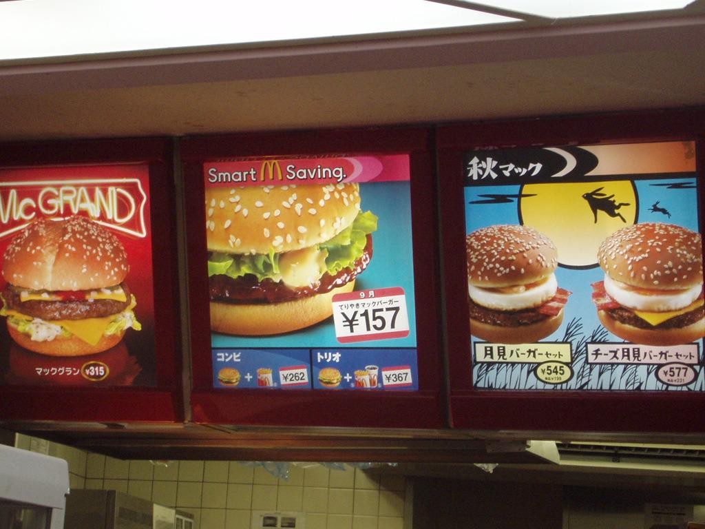麥當勞價目表2   OLYMPUS DIGITAL CAMERA   lml640707   Flickr