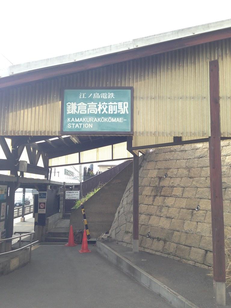 鐮倉高校前駅   來這站目的只有一個...   Harry Li   Flickr