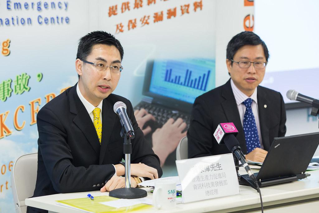 「香港電腦保安事故協調中心」2014年保安事故回顧及2015年網絡威脅新趨勢 | Flickr