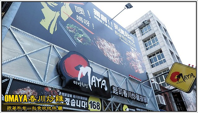 OMAYA春川炒雞豐原店 / 臺中 | Thomas Tsao | Flickr