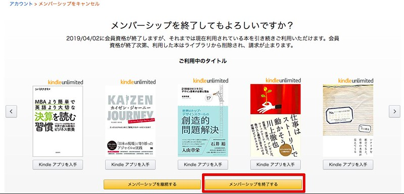 Kindle Unlimitedの退会 2019-04-01 23-09-56.png