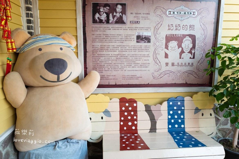 奶奶的熊毛巾故事館,興隆毛巾觀光工廠,虎尾景點,觀光工廠,雲林景點 @薇樂莉 Love Viaggio | 旅行.生活.攝影