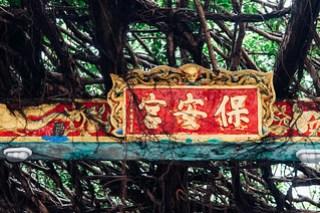 Bao-an Temple (保安宮)