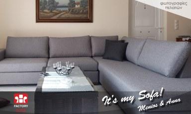 Menios_Anna-Samos-Sofa