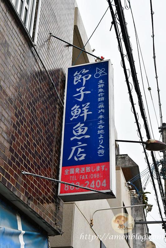 節子鮮魚店-21