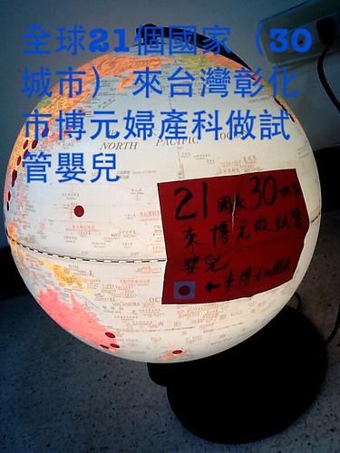 全球21個國家(30城市) 來臺灣彰化市博元婦產科做試管嬰兒 | 博元 婦產 | Flickr