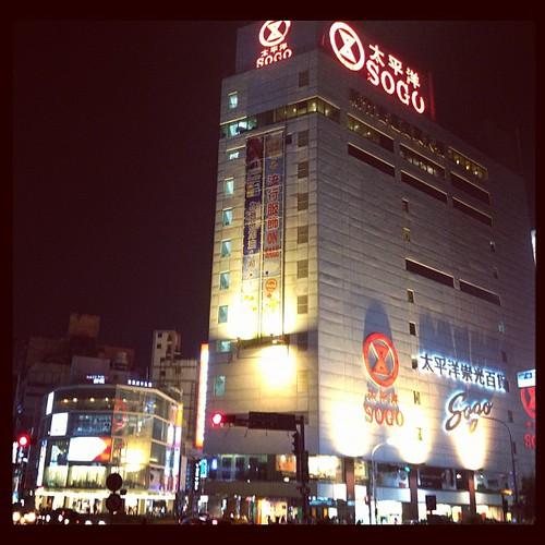好久沒來了!! 新竹sogo站前店 是我們第一次上的百貨公司 差不多一年多了吧!! 好懷念喔!!(⌒ ⌒) | Flickr