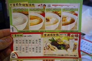 IMG_1184 譚仔三哥雲南米線 開幕宣傳單.jpg | Ray Yu | Flickr