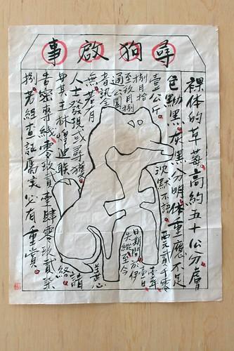 尋狗啟事 | 林煌迪,2002 | weiflicks | Flickr