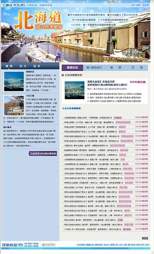 可樂旅遊 –日本旅遊,北海道旅遊,國外旅遊   SULIN_2013   Flickr