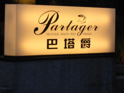 巴塔爵_義大利麵 | 大雅路上的餐廳可是24H的唷, 臺中市。不論家庭聚餐,成為生活與「愛」的推動者。服務好。因燈光將她們點綴的 ...