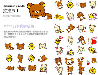 啦啦熊1   line貼圖   wawa的東京生活   Flickr