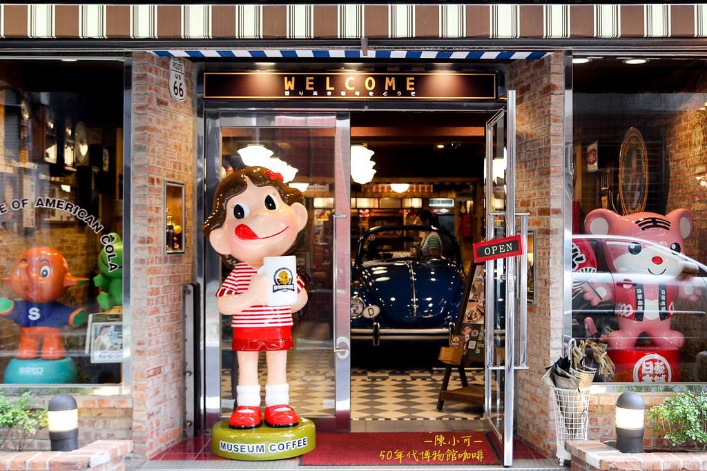 50年代咖啡博物館 | 50年代咖啡博物館 | 陳小可的吃喝玩樂 | Flickr