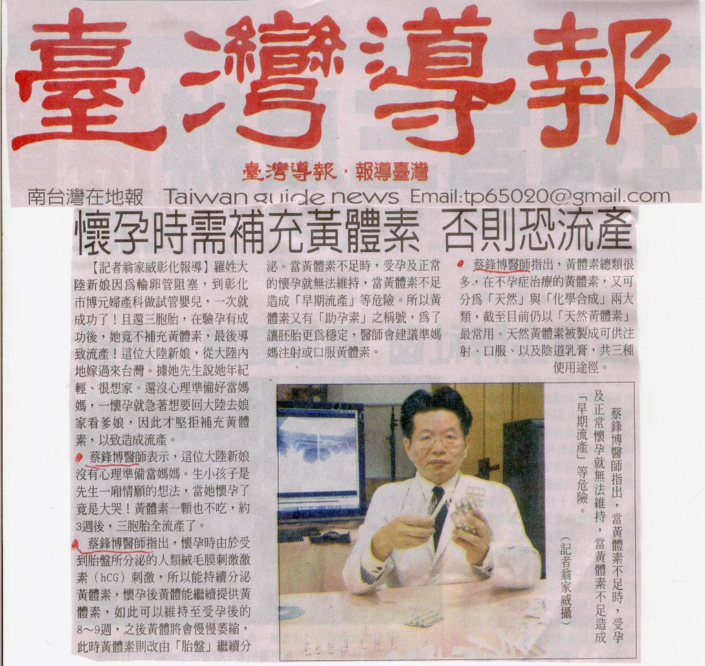懷孕時需補充黃體素 否則恐流產--臺灣導報   博元 婦產   Flickr