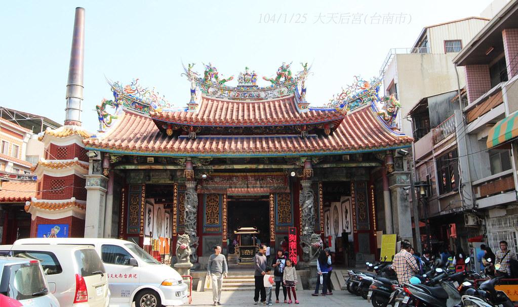 104/1/25 大天后宮(臺南市) | Wang Fonghu | Flickr