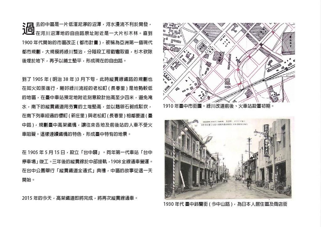 臺中綠空鐵道軸線計畫 Page 14   準建築人手札網站 Forgemind ArchiMedia   Flickr