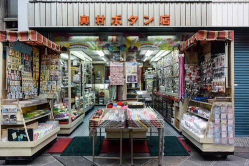 奥村ボタン店