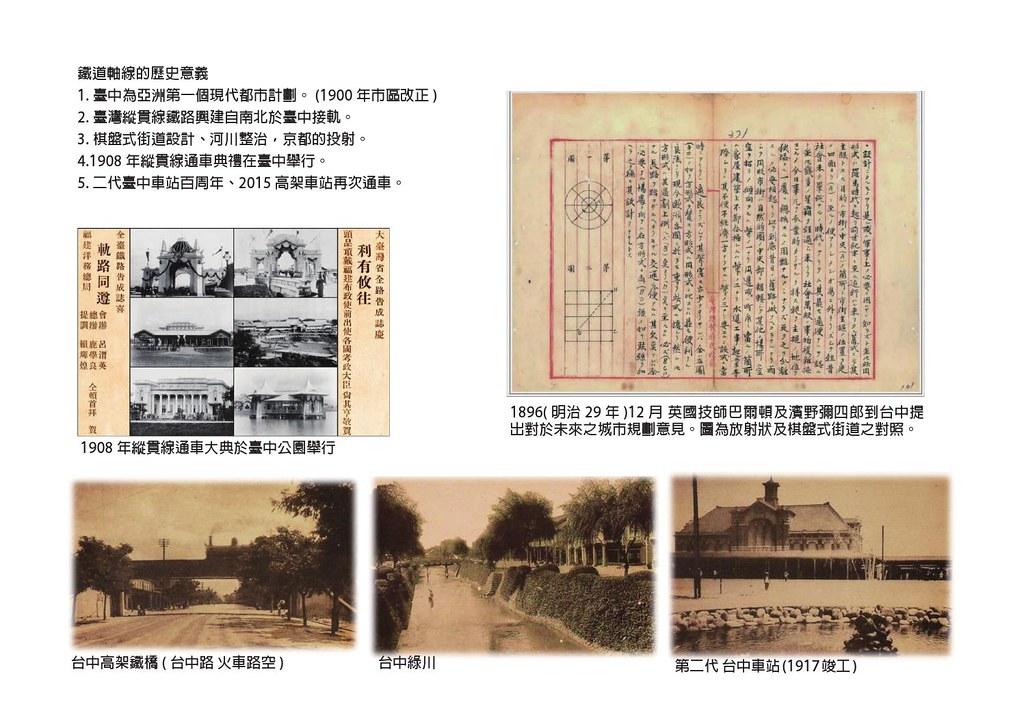 臺中綠空鐵道軸線計畫 Page 13   準建築人手札網站 Forgemind ArchiMedia   Flickr